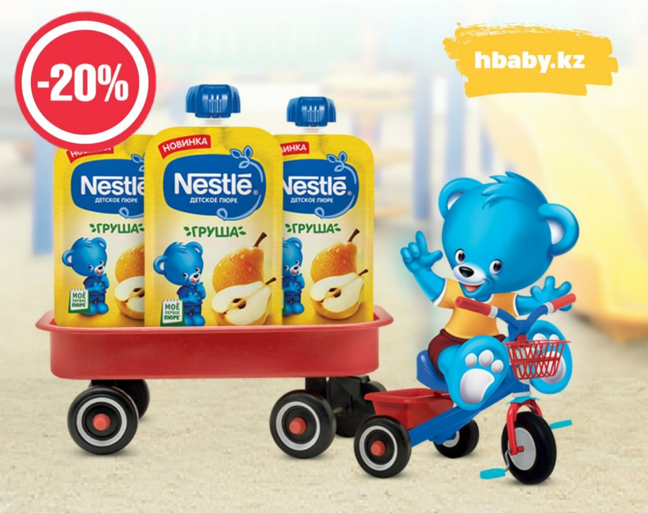 http://hbaby.kz/index.php?route=product/category&path=69_70#/nestle-m68/sort=p.sort_order/order=ASC/limit=15