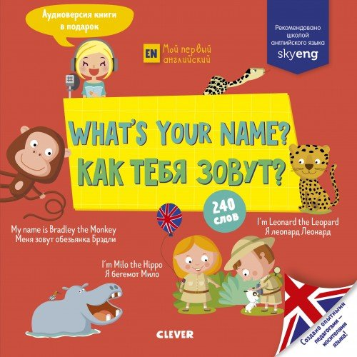Clever What's your name? Как тебя зовут?